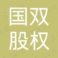 青岛国双股权投资管理有限公司