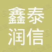 泰州鑫泰润信股权投资合伙企业(有限合伙)