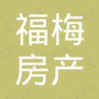 泰兴市福梅房产信息咨询服务中心