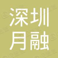 深圳月融商业保理有限公司