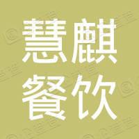 天津慧麒餐饮管理有限公司