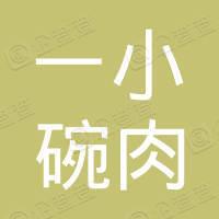 巴彦县永吉一小碗肉快餐店
