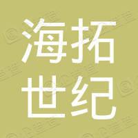 海拓世纪(天津)科技发展有限公司