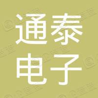 深圳市通泰电子科技有限公司