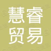 宁波慧睿贸易有限公司
