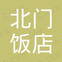 西安北门饭店有限责任公司
