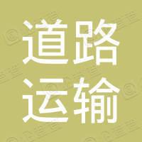 三亚道路运输集团有限公司