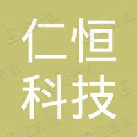 深圳仁恒科技有限公司