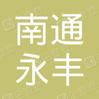 南通永丰泡沫制品有限公司