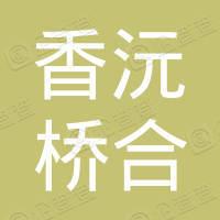 青岛香沅桥合贸易有限公司