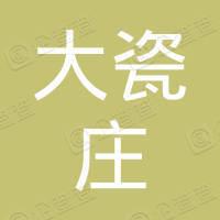 景德镇市大瓷庄瓷业有限公司