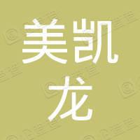 深圳美凯龙爱家互联网科技有限公司第一百一十七分公司