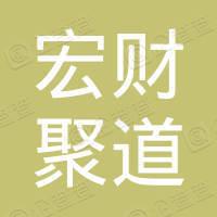 贵州宏财聚道投资有限责任公司