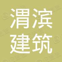 渭南市渭滨建筑装修工程有限公司