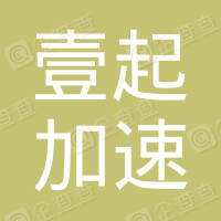 天津壹起加速物流有限公司