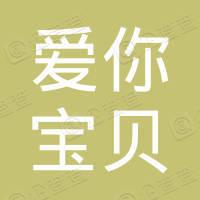 杭州爱你宝贝儿童摄影有限公司