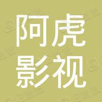 柘城县阿虎影视传媒有限公司