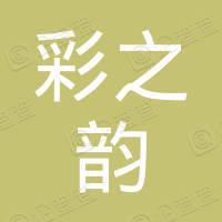 彩之韵(深圳)文化传播有限公司