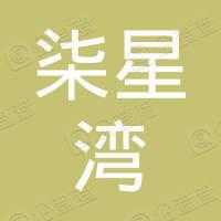 深圳市柒星湾体验式培训有限公司