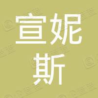莆田市宣妮斯鞋服有限公司