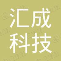 深圳市汇成科技有限公司