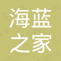 哈尔滨海蓝之家装饰工程有限公司