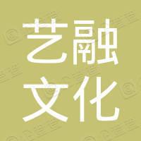 湖南艺融文化科技有限公司