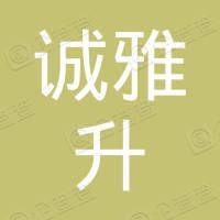 福州诚雅升装饰工程有限公司