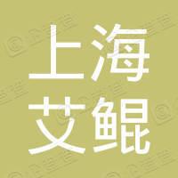上海艾鲲新材料科技有限公司
