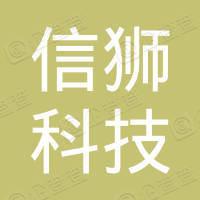 深圳市信狮科技开发有限公司