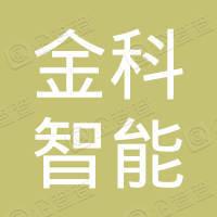 江阴市金科智能装备科技有限公司