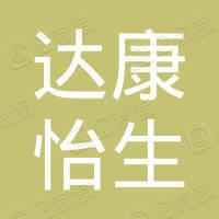宁波达康怡生股权投资合伙企业(有限合伙)