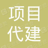 龙泉市政府投资项目代建有限公司
