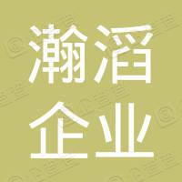 石家庄瀚滔企业管理咨询中心(有限合伙)