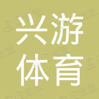 万宁市兴游体育文化有限公司
