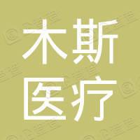 深圳木斯医疗美容诊所
