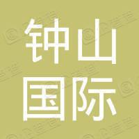 南京钟山国际高尔夫置业有限公司