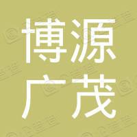 北京博源广茂建筑装饰工程有限公司