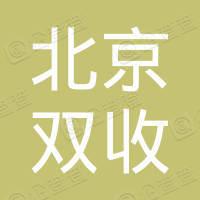 北京双收知识产权代理有限公司