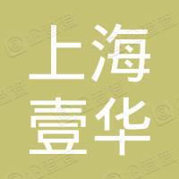 上海壹华信息科技有限公司