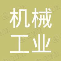 广西机械工业研究院有限责任公司