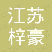 江苏梓豪高空清洗有限公司