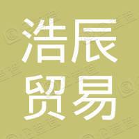 深圳市浩辰贸易有限公司