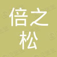 广州市倍之松销售有限公司