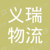 上海义瑞物流有限公司