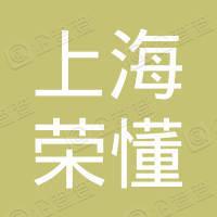上海荣懂货运代理有限公司