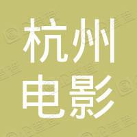 杭州电影有限公司电影放映队