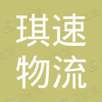 上海琪速物流有限公司