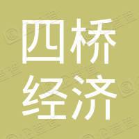 南京四桥经济园有限公司