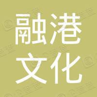 苏州融港文化发展有限公司